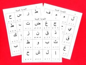 Arabic_alphabet_bingo