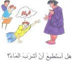 Arabic Classroom Expression Pics