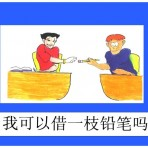 Chinese Classroom Expressions Pics