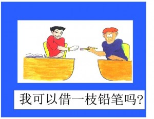 Chinese_classroom_expressions