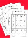 Japanese Alphabet Bingo