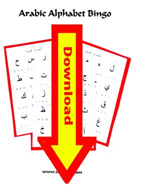 Arabic_alphabet_bingo_cover